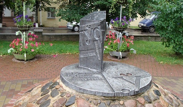 """12530 603x354 2 - Памятник букве """"ў"""" в Полоцке"""