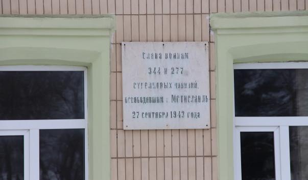 1650654 603x354 1 - Здание казначейства в Мстиславле