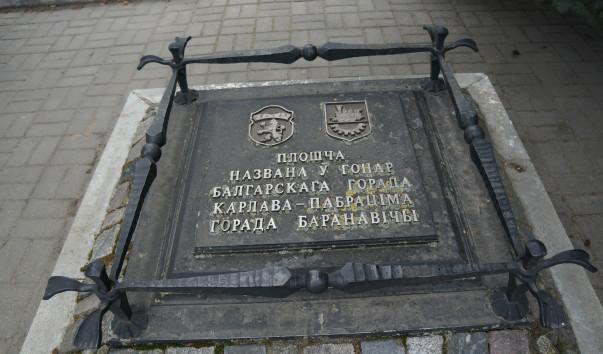 """176147 603x354 2 - Памятный знак """"Барановичи - побратим города Карлово"""""""