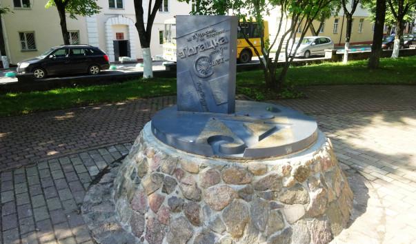"""1786442 603x354 3 - Памятник букве """"ў"""" в Полоцке"""