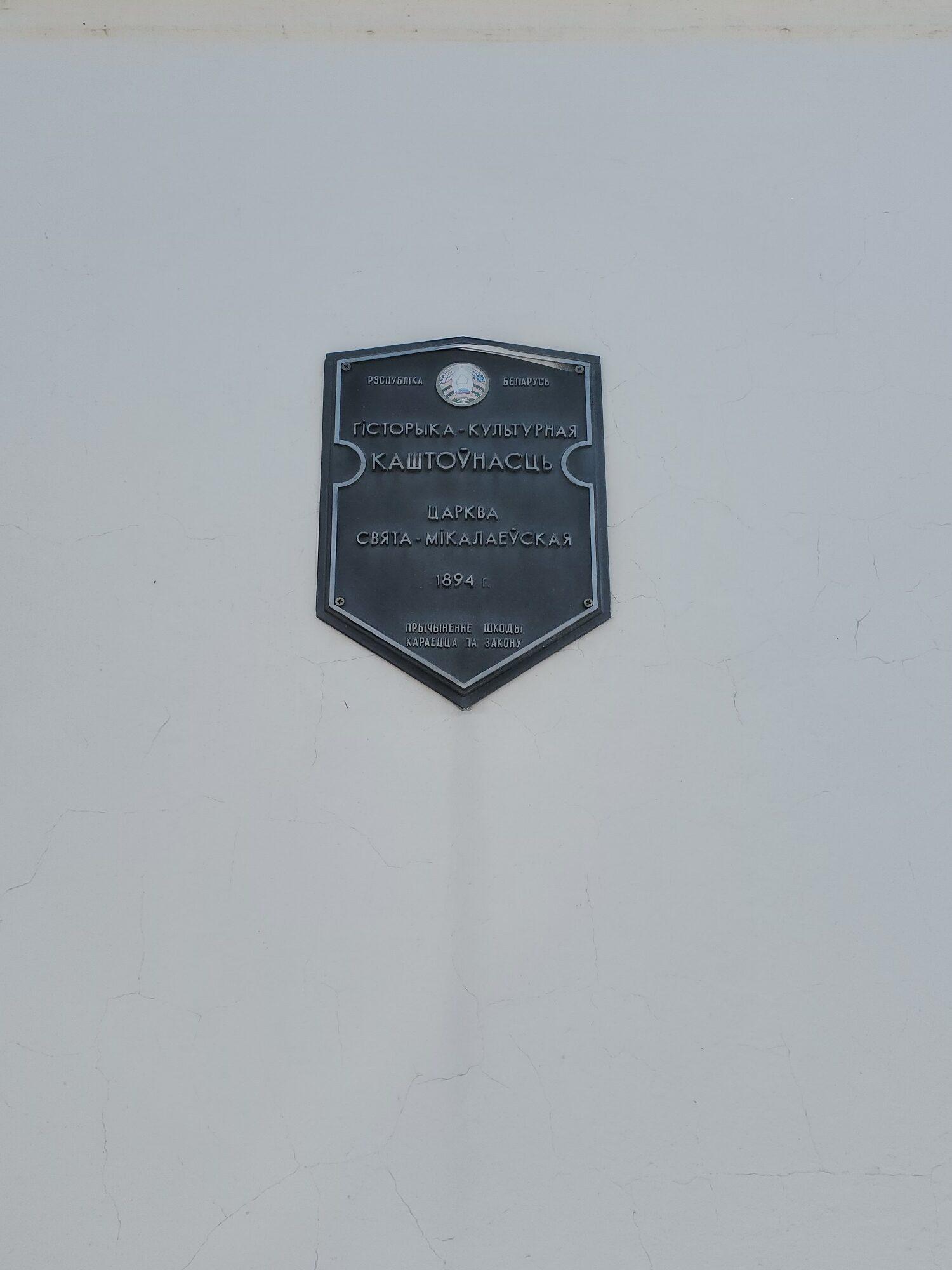 20200606 123518 rotated - Храм Николая Чудотворца в Поставах