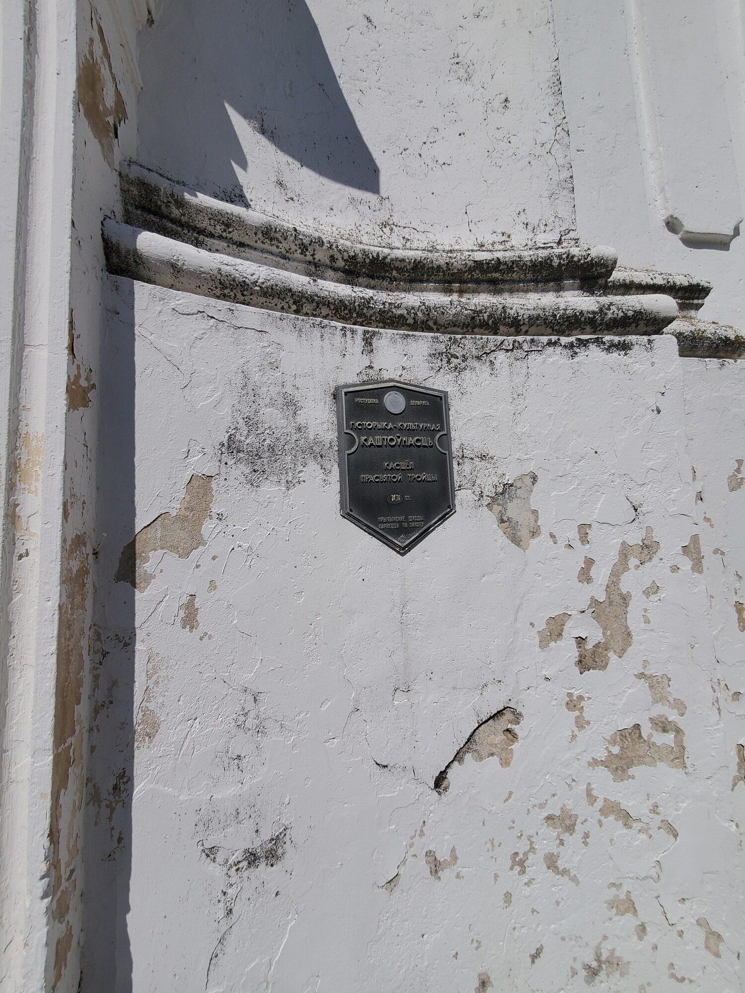 20200606 150846 rotated - Костел Святой Троицы в деревне Дуниловичи