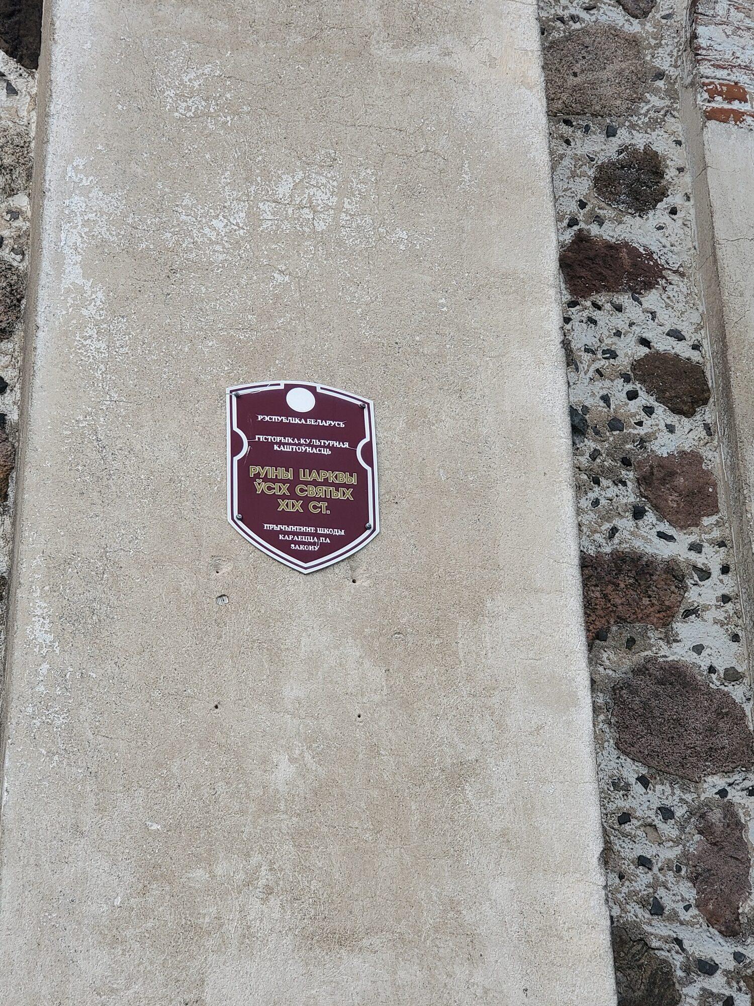 20200606 174238 rotated - Церковь Всех Святых в Бегомле