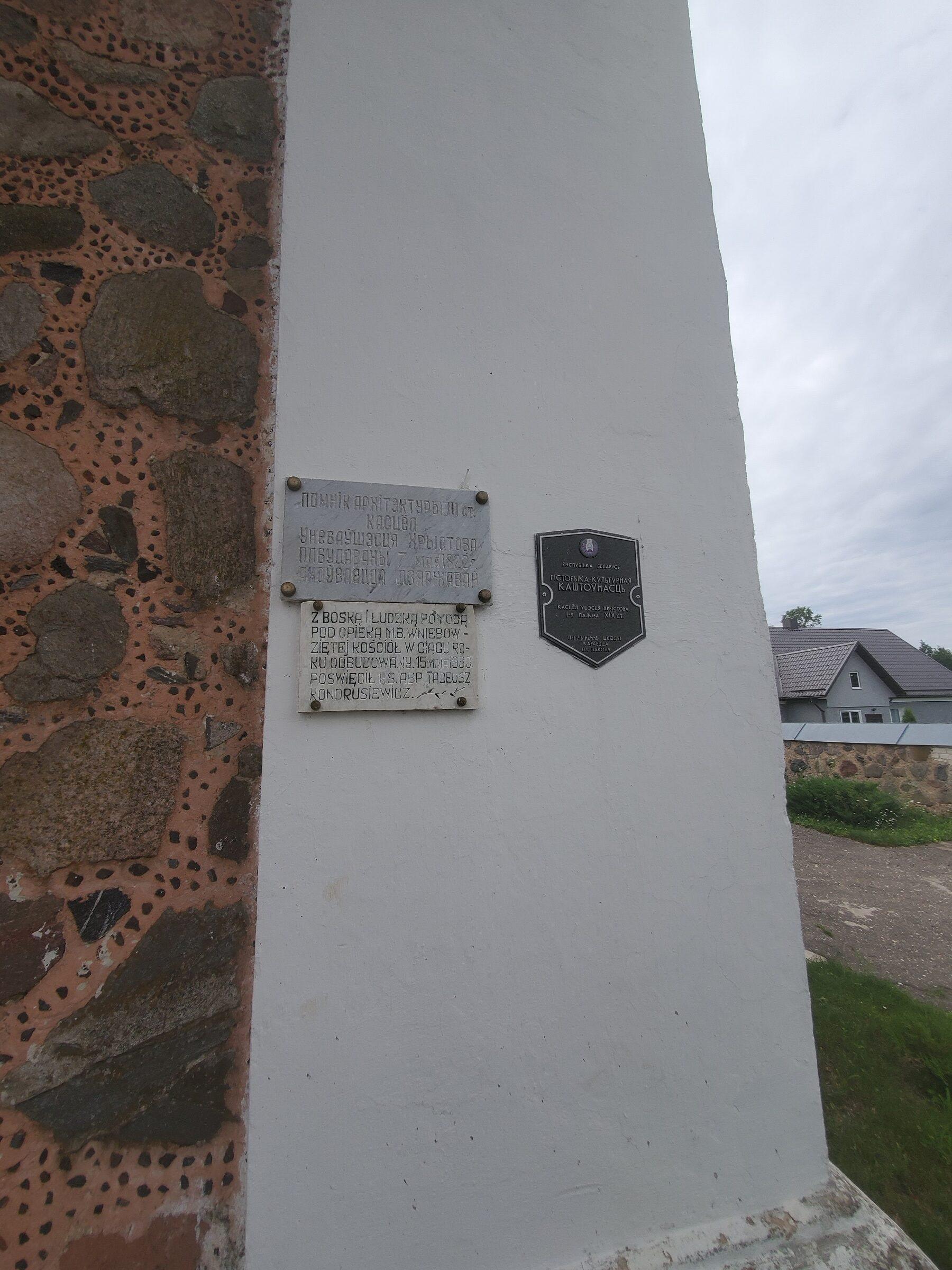 20200703 113459 rotated - Костел Вознесения Девы Марии в Дерковщине