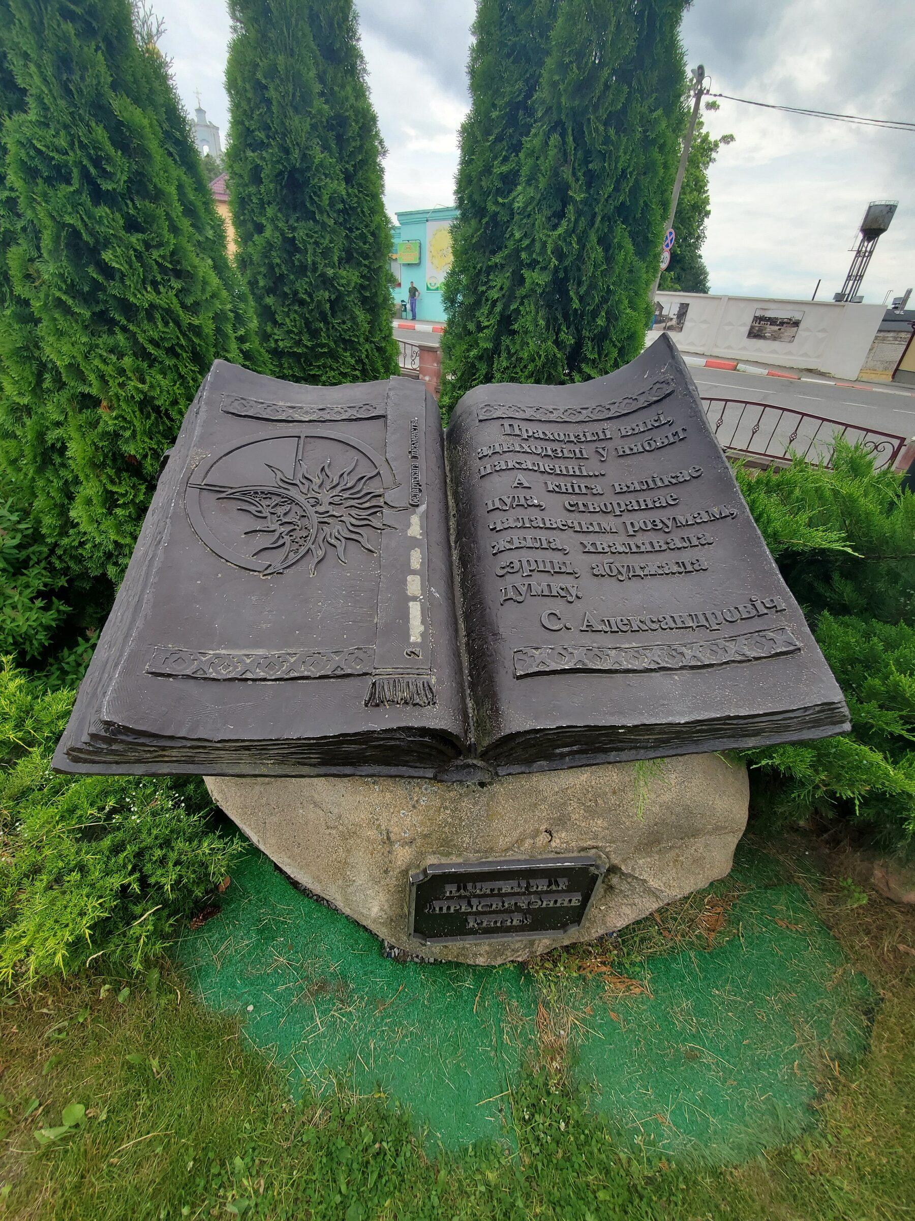 """20200703 124200 2 rotated - Памятный знак """"Посвящение книге"""" в Глубоком"""