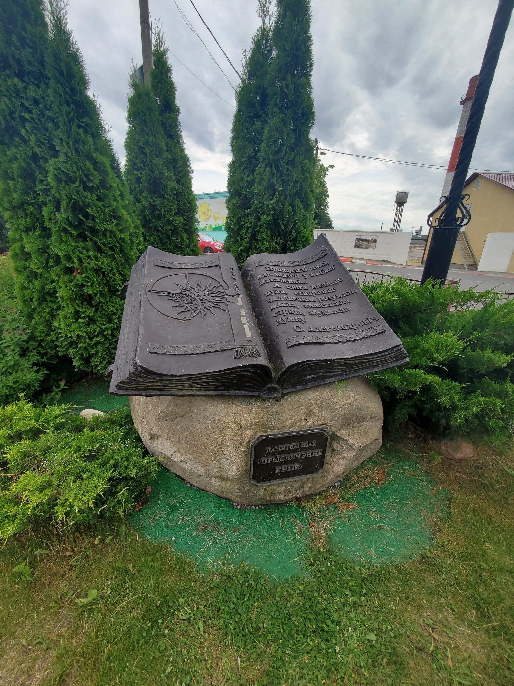 """20200703 124203 rotated - Памятный знак """"Посвящение книге"""" в Глубоком"""