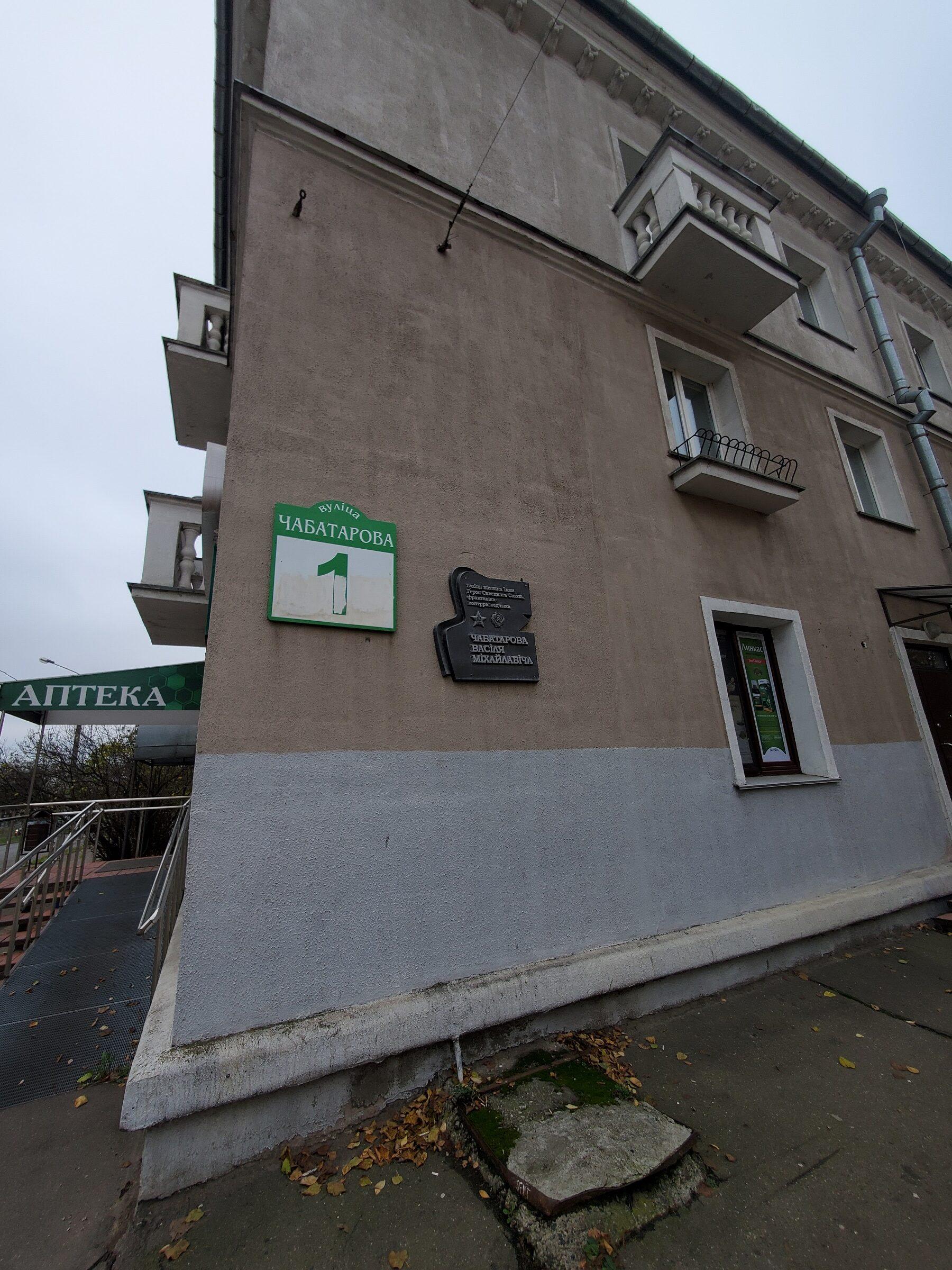 20201107 150719 rotated - Минск. Тракторозаводской поселок
