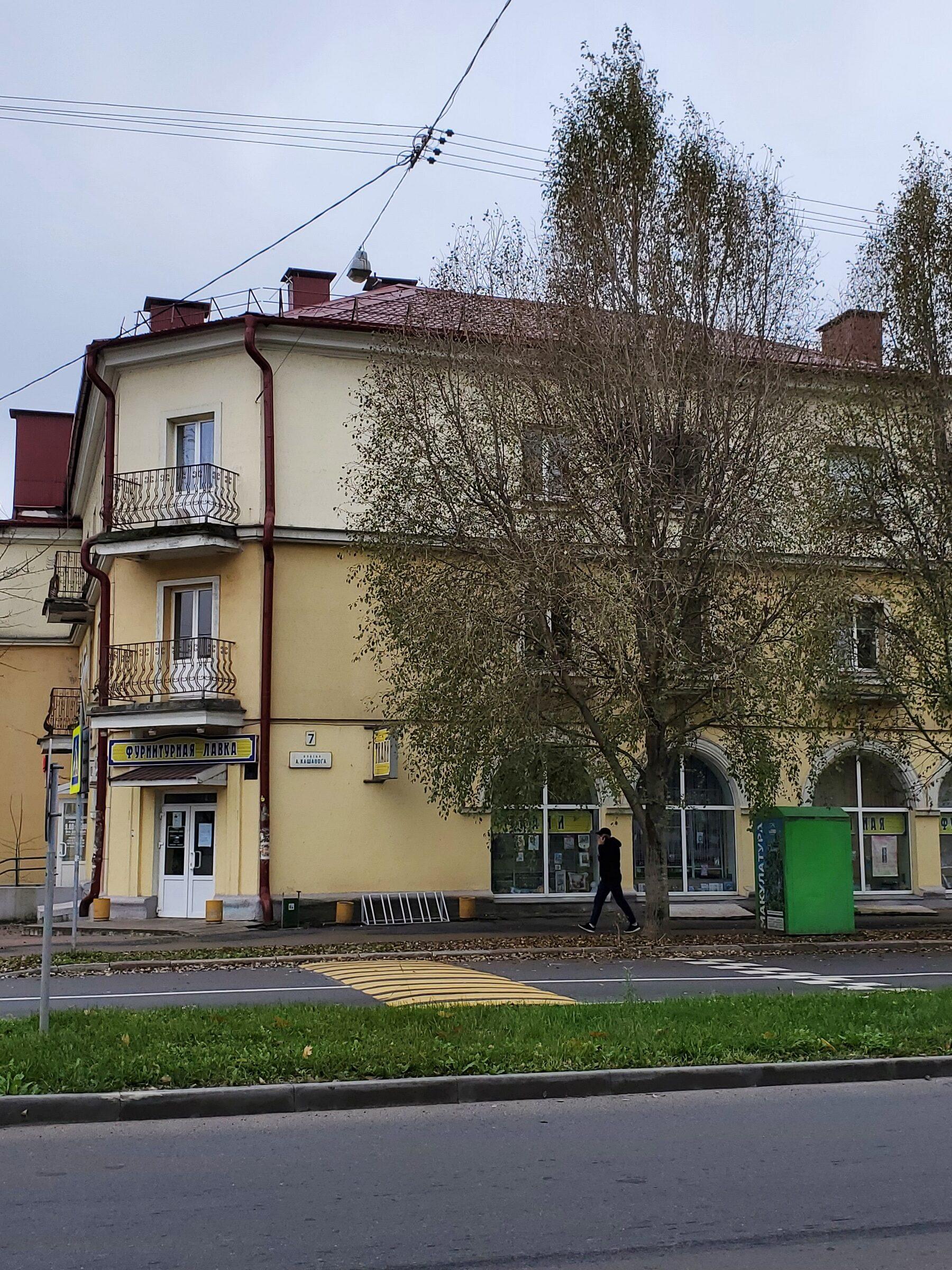 20201107 151649 rotated - Минск. Тракторозаводской поселок
