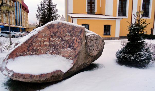 205264 603x354 2 - Памятный камень в честь основания Лиды