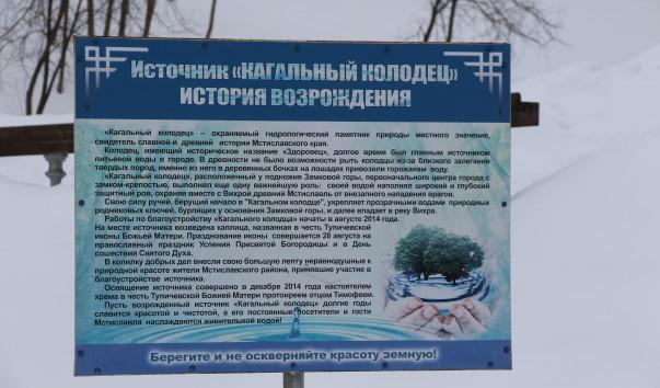 """211435 603x354 2 - Источник """"Кагальный колодец"""" в Мстиславле"""