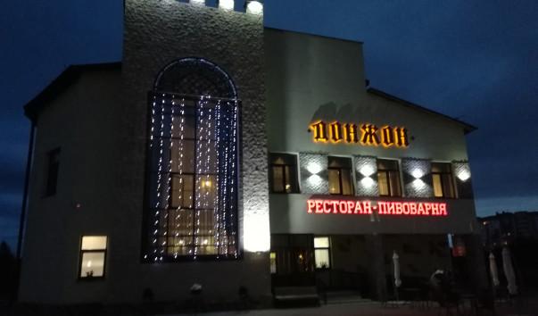 """214372 603x354 2 - Ресторан-пивоварня """"Донжон"""""""
