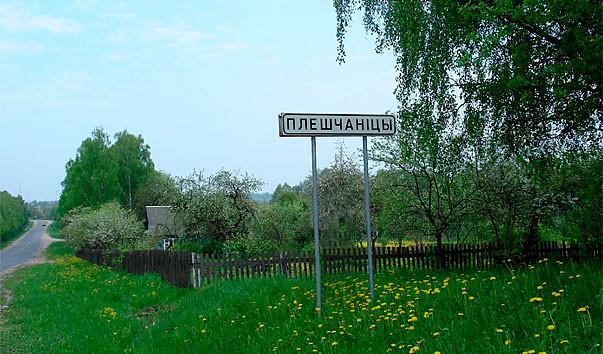 23523 603x354 2 - Поселок Плещеницы