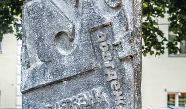 """830549 603x354 2 - Памятник букве """"ў"""" в Полоцке"""