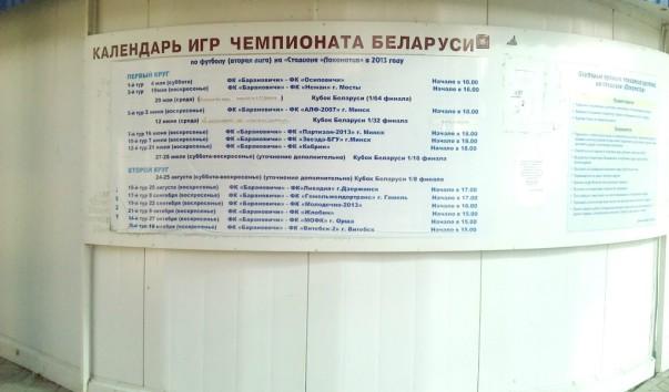 "867930 603x354 3 - Стадион ""Локомотив"" в Барановичах"