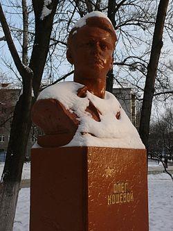 Бюст Герою Советского Союза Олегу Кошевому