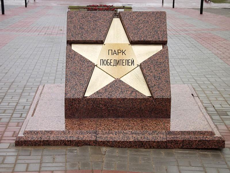 Park Pobedy4 1 - Парк Победителей в Витебске