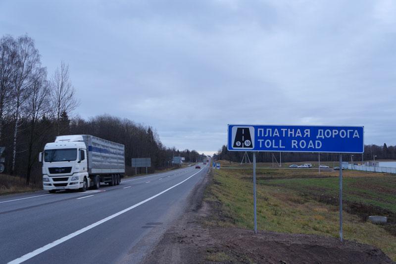 Platnye dorogi - Вождение в Беларуси