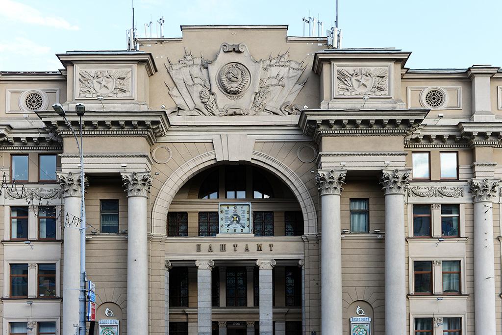 glavpochtamt - Главпочтамт в Минске