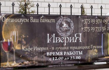 kafe iveriya gomel ozernaya 56 about 5 1 372x240 1 - Кафе «Иверия»